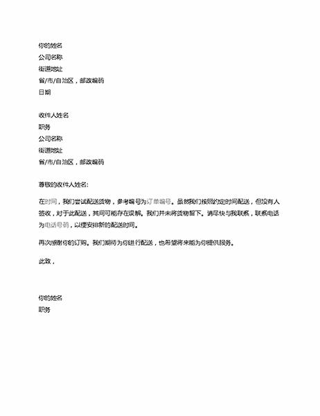 未签收客户通知信