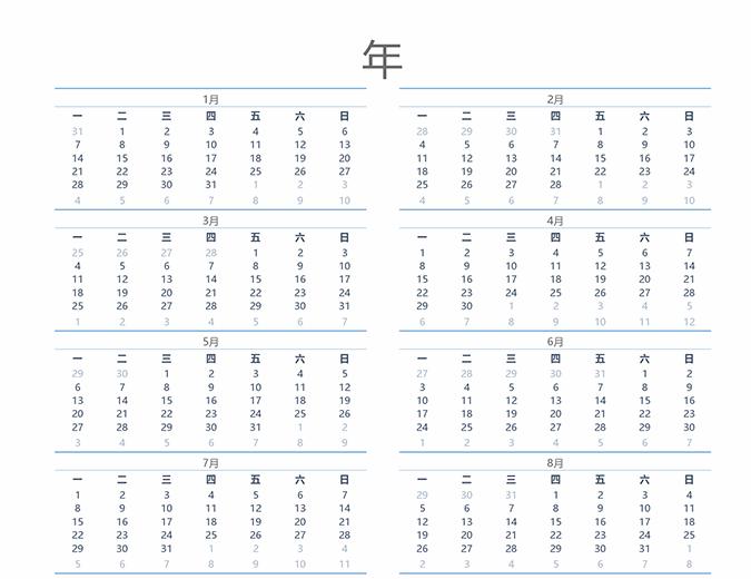 任意年份日历(周日 - 周六)