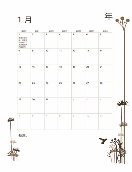蜂鸟 12个月日历(周日至周六)