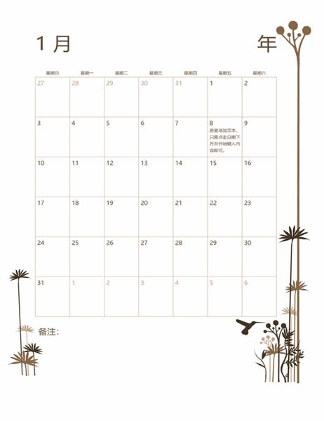 蜂鸟图案 12 月日历(周日至周六)