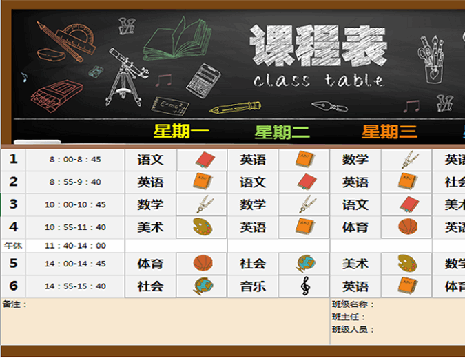课程表(6 天,包括课程分类)