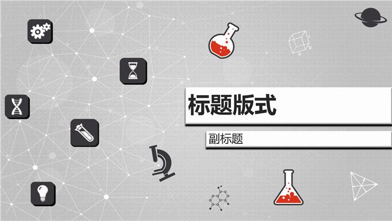 科学项目演示文稿(宽屏)