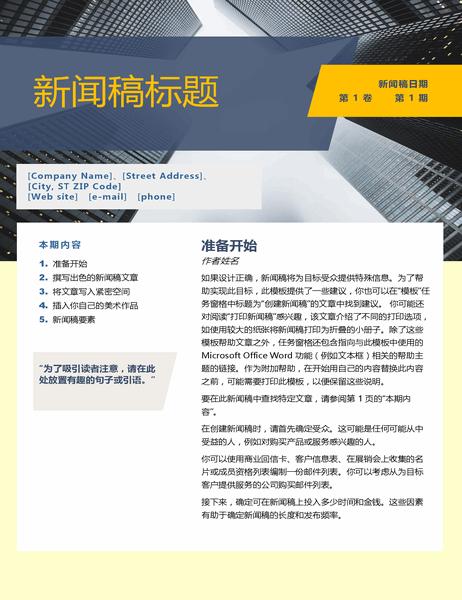 业务新闻稿(4 页)