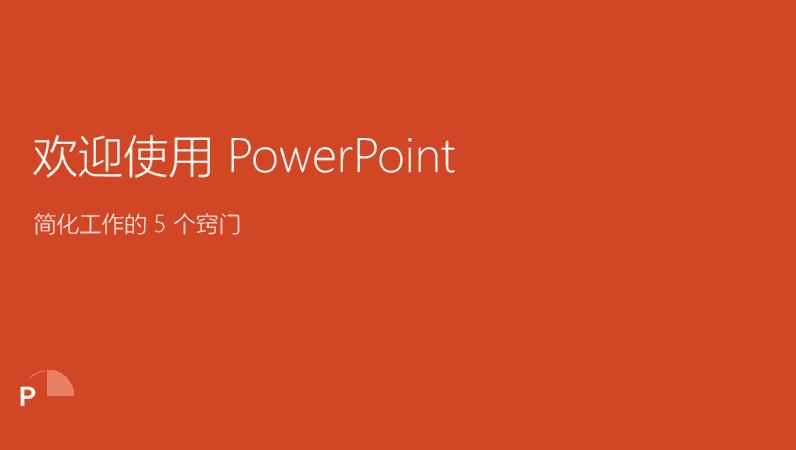 欢迎使用 PowerPoint 2016