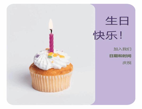 生日邀请传单(有纸杯蛋糕)