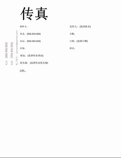 传真封面页(学院型设计)