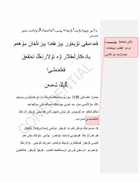 维吾尔语模板2
