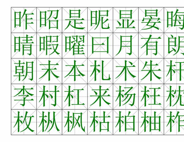 书法字帖-汉仪衡方碑繁(3/5)