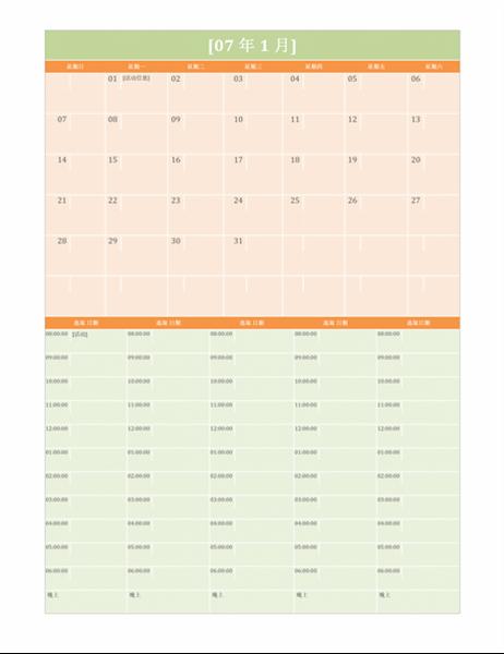 月/周计划书