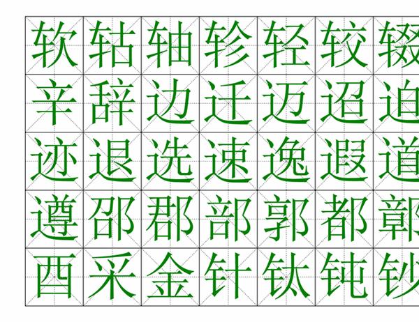 书法字帖-汉仪衡方碑繁(5/5)