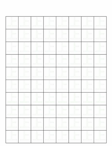 书法字帖-方正舒体(按字形练习)