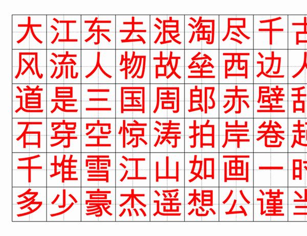 书法字帖-方正舒体(赤壁怀古)