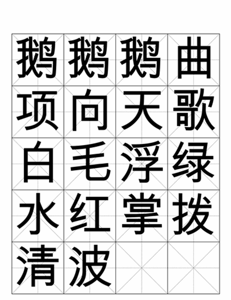 书法字帖-华文隶书(咏鹅)
