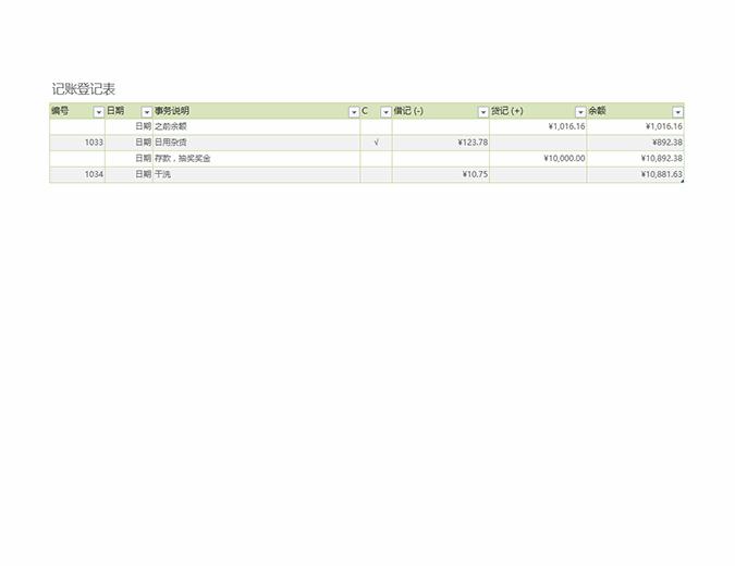 支票登记表