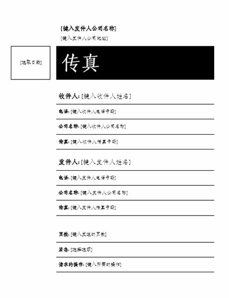 传真封面(中庸设计)