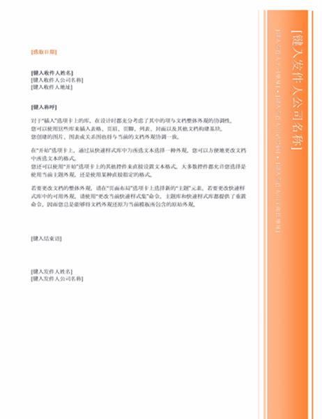 信函(凸窗设计)