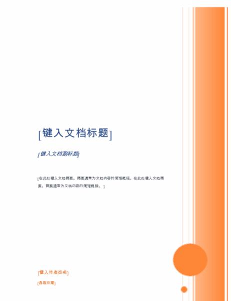 报告(凸窗设计)