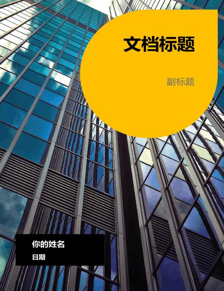 报告(都市主题)