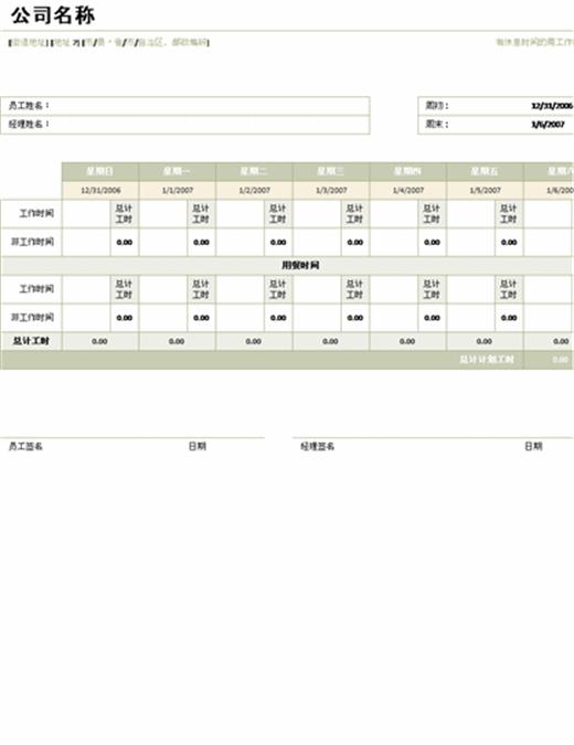 带分页符的每周考勤记录