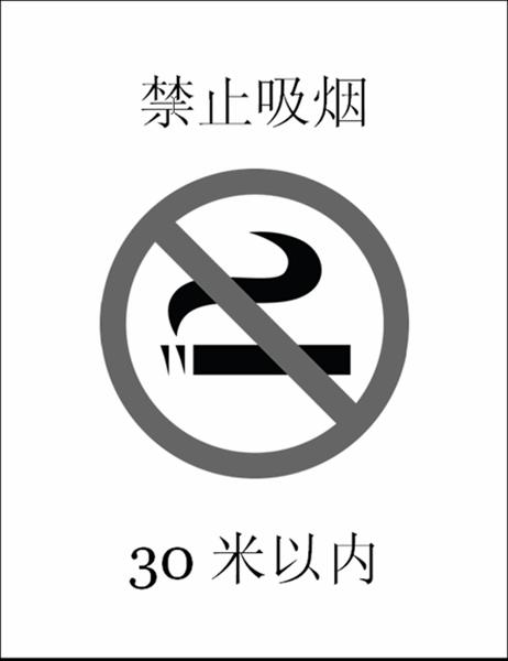 禁止吸烟标志(黑白)