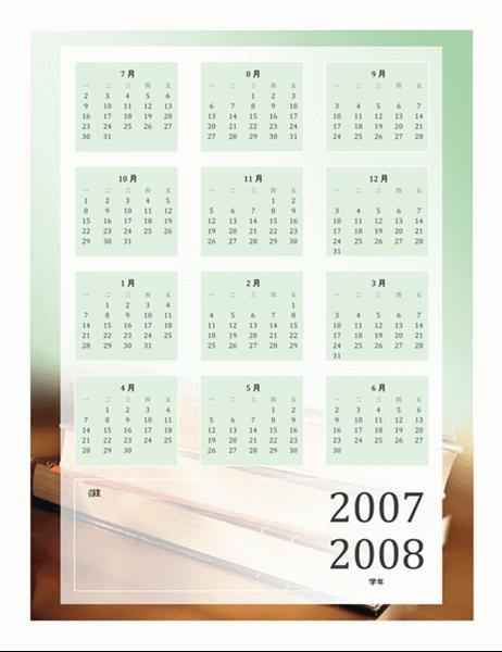 2007-2008 学院日历(1 页,星期一~星期五)