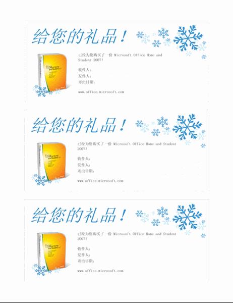 Microsoft Office 2007 家庭版和学生版礼券