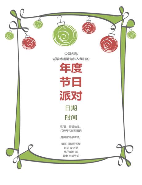 带装饰物和旋转边框的节日派对邀请函(不规则设计)