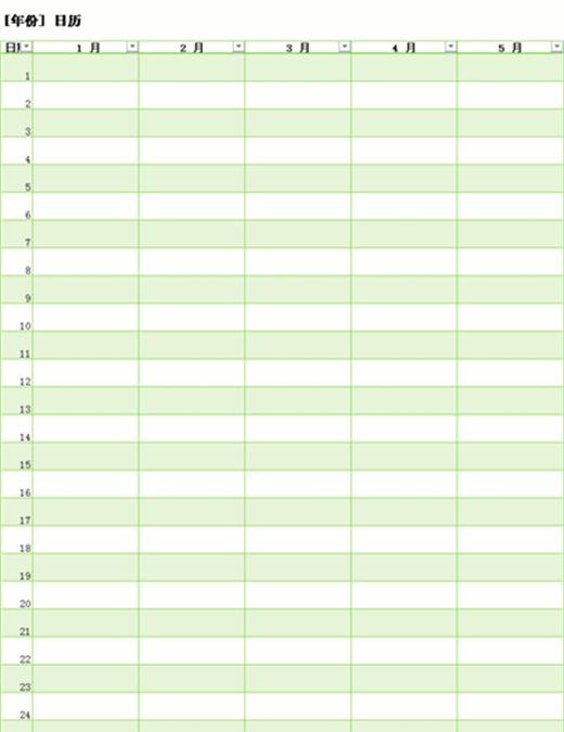 任意年份永久日历(纵向)