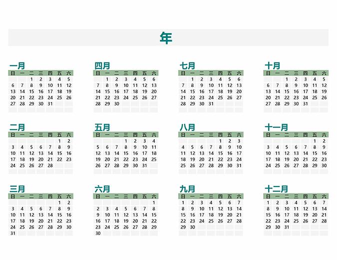 日历创建程序(任意年份)