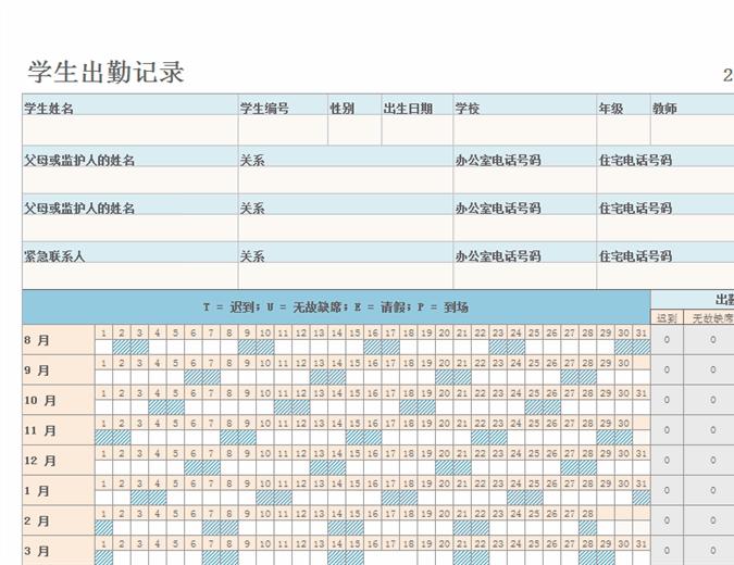 2008-2009 学生出勤记录