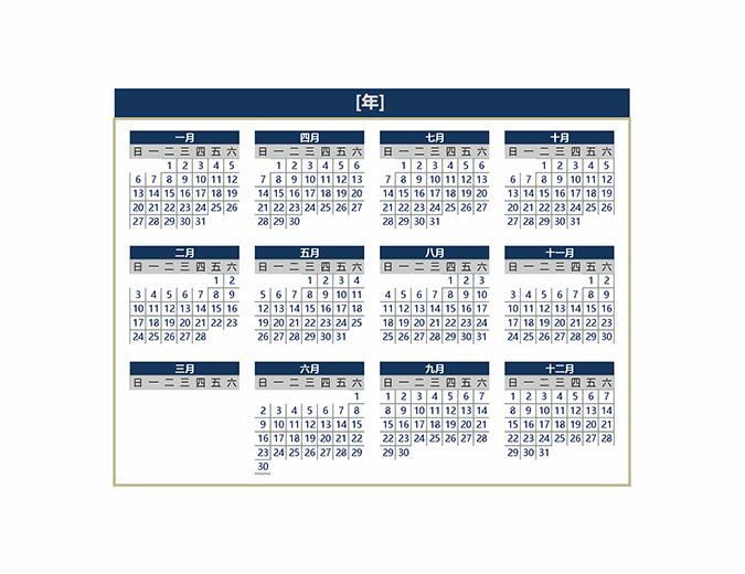 日历(任意年份)
