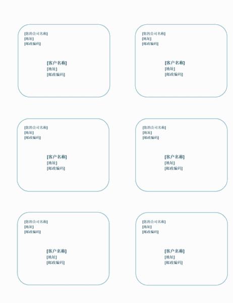 发货标签(蓝色背景设计,与 Avery 5164 配合使用)