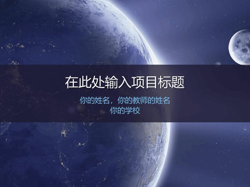 学校项目太阳系