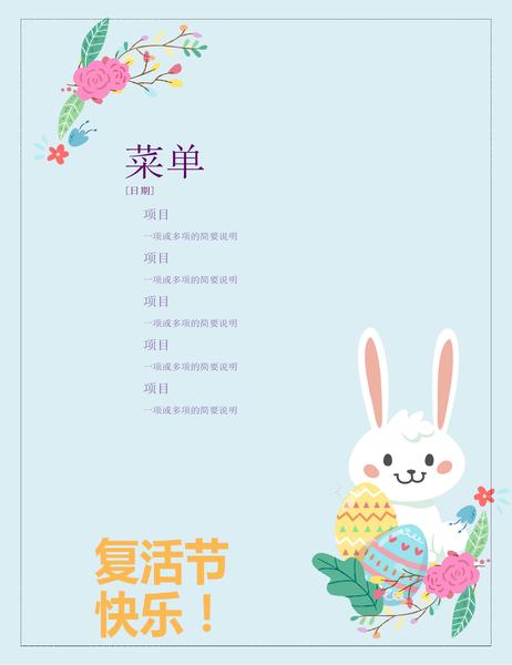 复活节晚会菜单