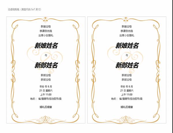 婚礼请柬(心形卷轴设计,A7 大小,每页两张)