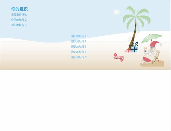 信封(夏季圣诞老人设计)