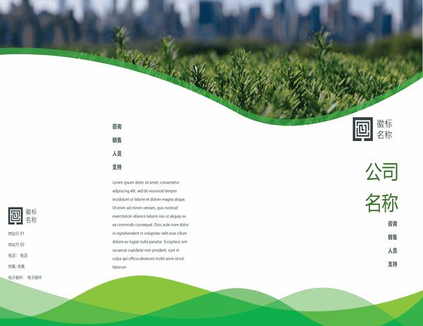 公司小册子(绿色波纹设计,对折)