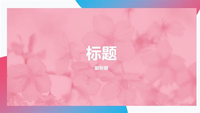 樱花花瓣演示文稿