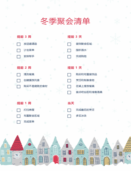 冬季假期聚会清单