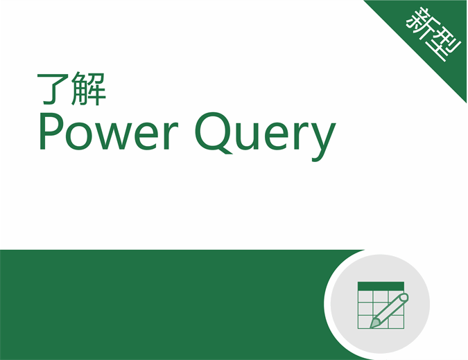 Power Query 教程