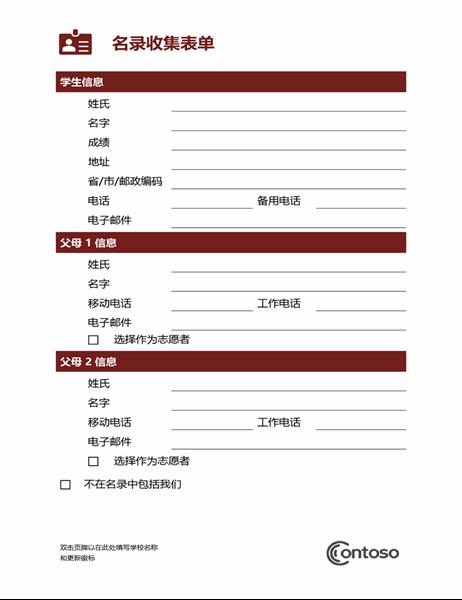 目录收集表单