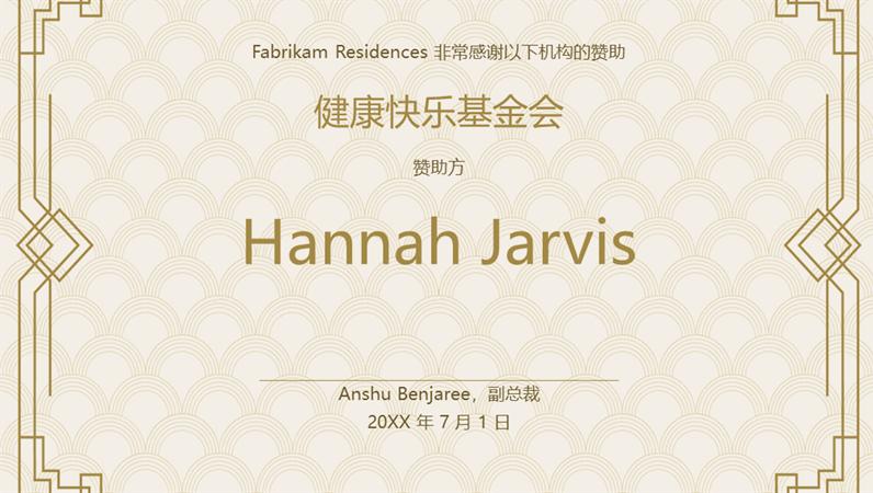 装饰艺术风格获奖证书