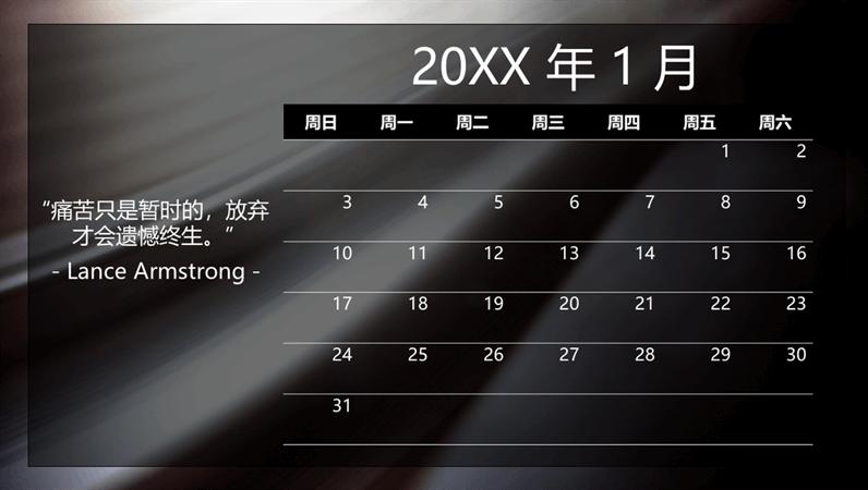 每月名言日历