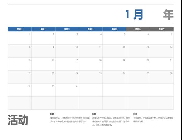 水平日历(以星期天为起始日)