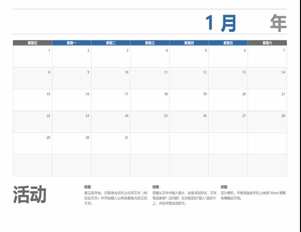 水平日历(以星期日为起始日)