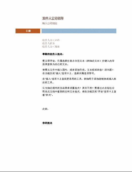 商务信函(中性主题)