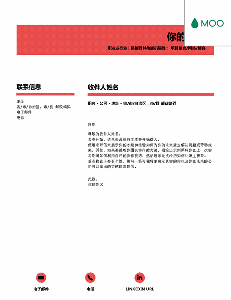 精美求职信,由 MOO 设计