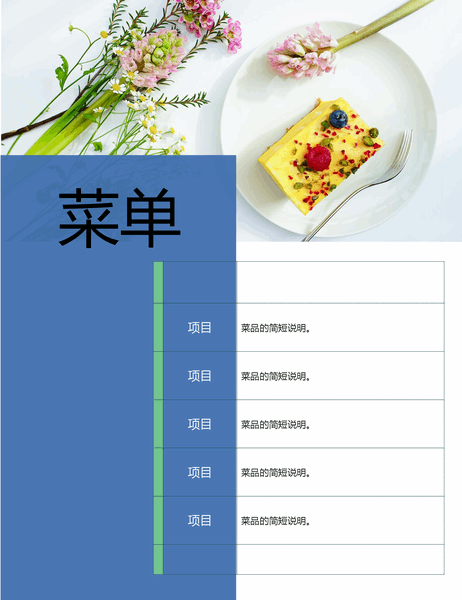 聚会菜单(花卉设计)