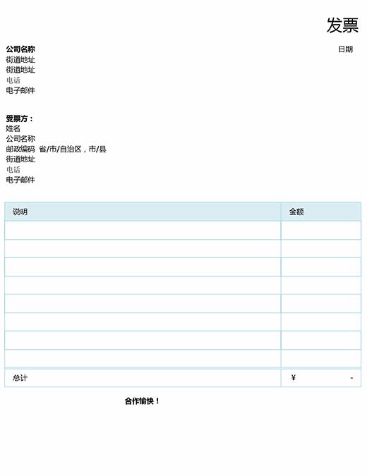 计算总额的简单发票