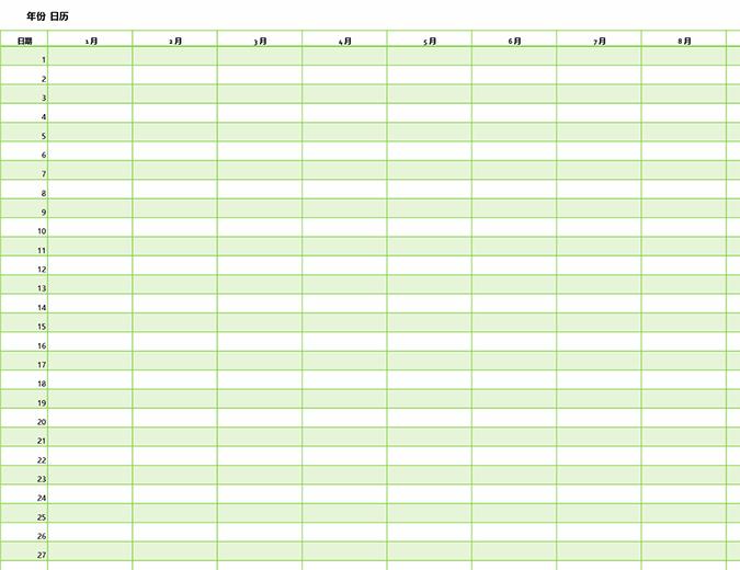 任意年份日历(垂直布局)